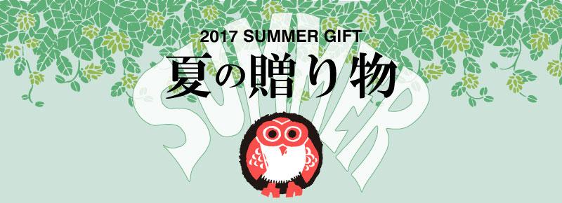 夏の贈り物