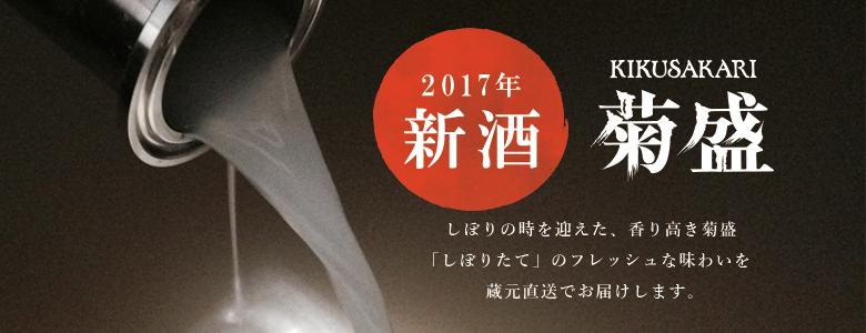 2017年新酒