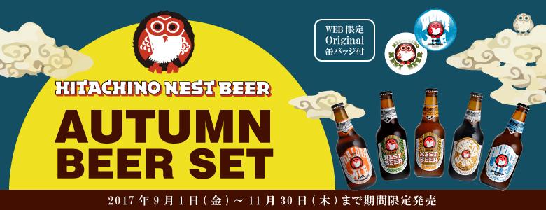 秋のおすすめビールセット