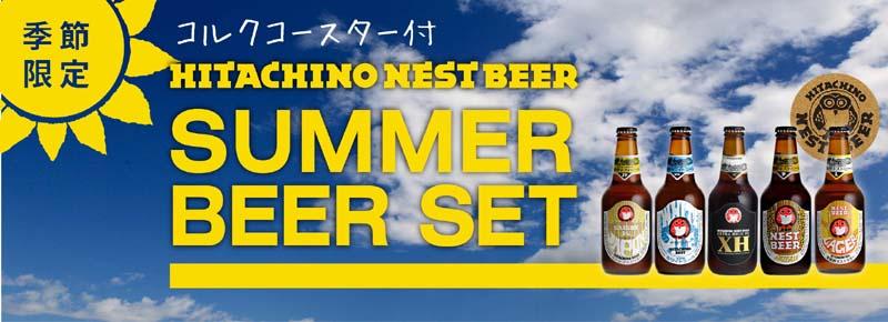 夏のおすすめビールセット