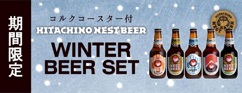 冬のおすすめビールセット