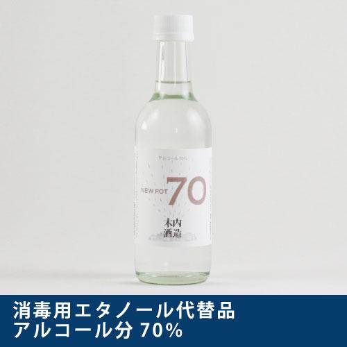 アルコール 70 度